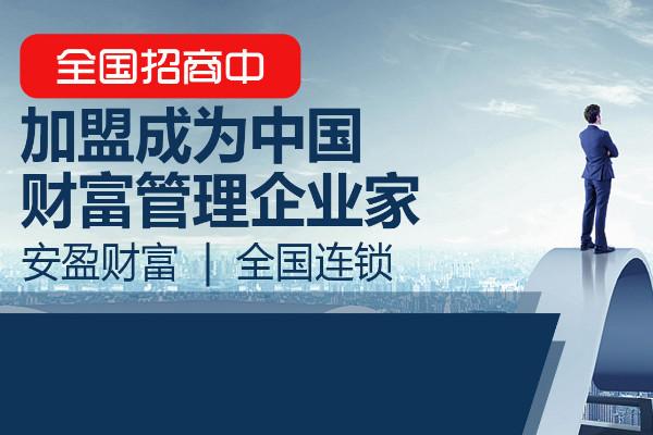 安盈財富加盟成為中國財富管理企業家