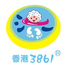 香港3861國際母嬰生活館