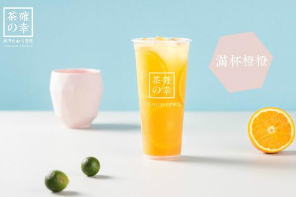 茶確幸奶茶滿杯橙橙