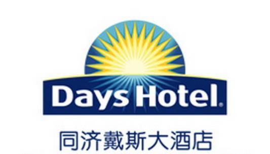 戴斯商務酒店