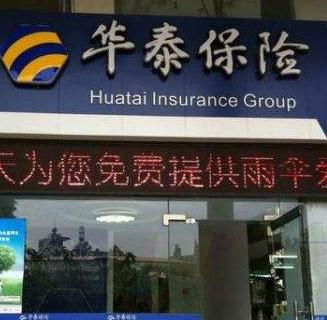 华泰保险加盟