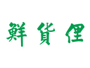 鲜货俚鲜火锅品牌logo