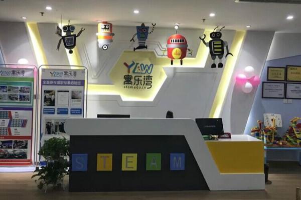 寓乐湾STEAM科技活动中心门店