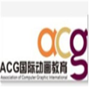 ACG國際藝術教育