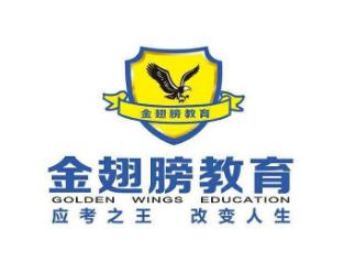 金翅膀教育