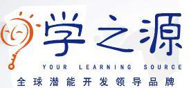 学之源潜能开发