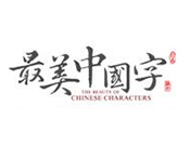 最美中国字