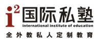 i²国际私塾