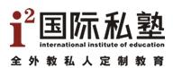 i²國際私塾