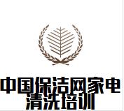 中国保洁网家电清洗培训