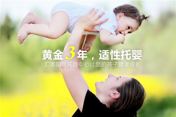 汇美国际托婴中心