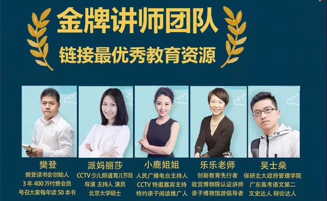樊登小读者金牌讲师团队