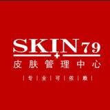 SKIN79皮肤管理中心