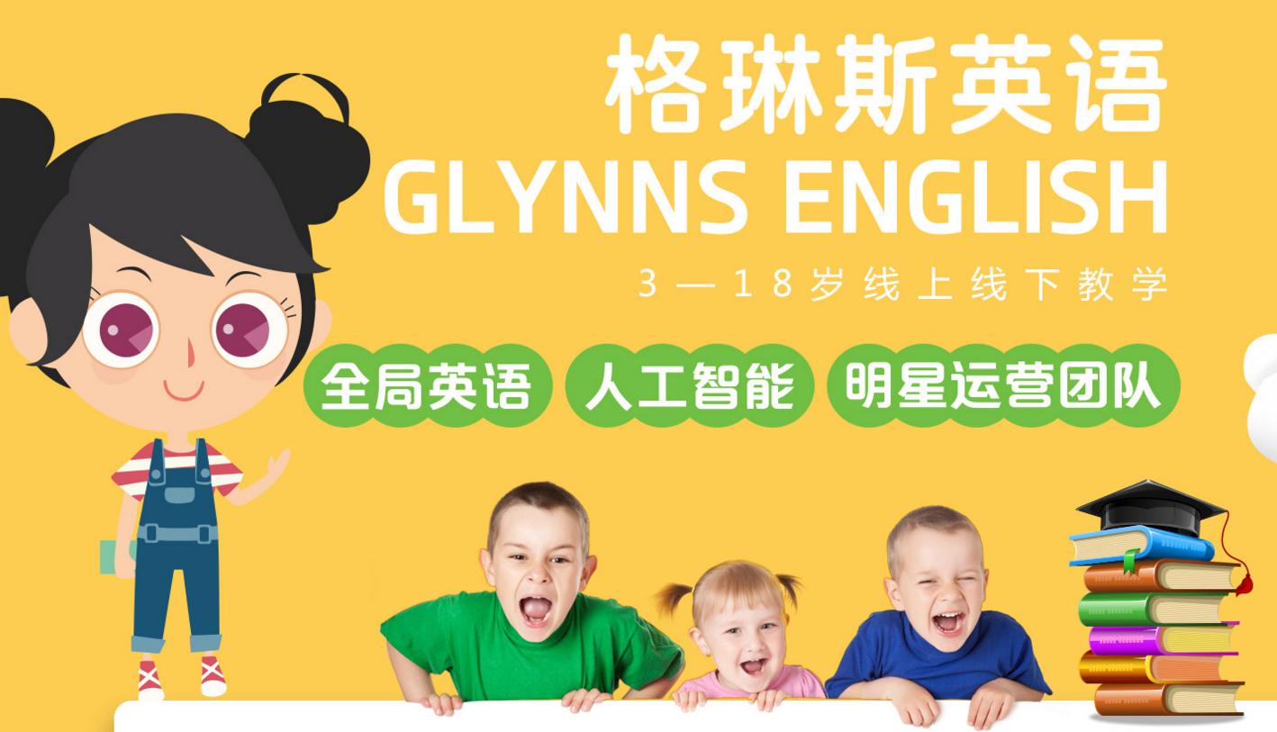 少儿英语加盟-北京格琳斯