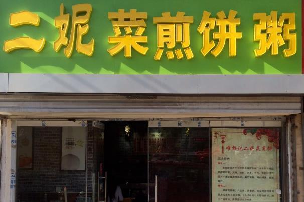 二妮菜煎餅門店圖