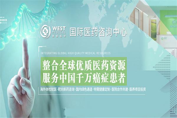 西部医学国际医药咨询中心加盟