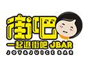 街吧奶茶品牌logo
