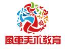 风车少儿美术教育品牌logo