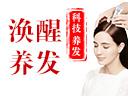涣醒养发工坊品牌logo