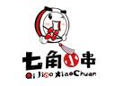 七角小串火锅串串品牌logo