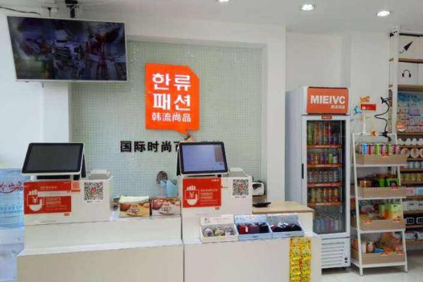 韩流尚品加盟