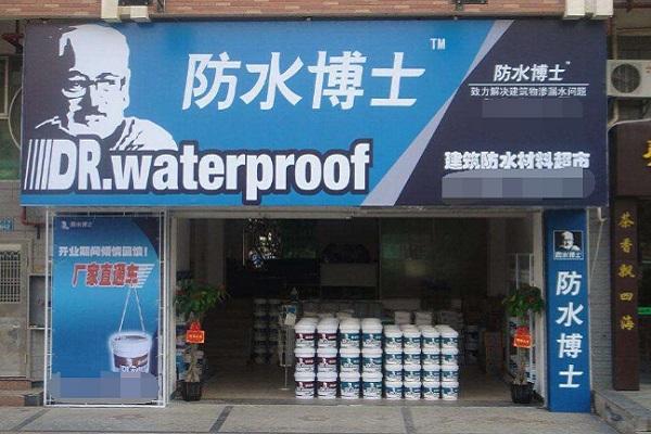 防水博士加盟