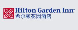 希尔顿花园酒店