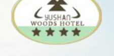 森林客栈酒店