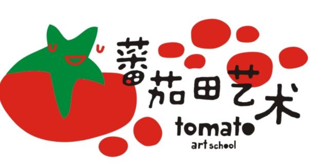 番茄田艺术中心