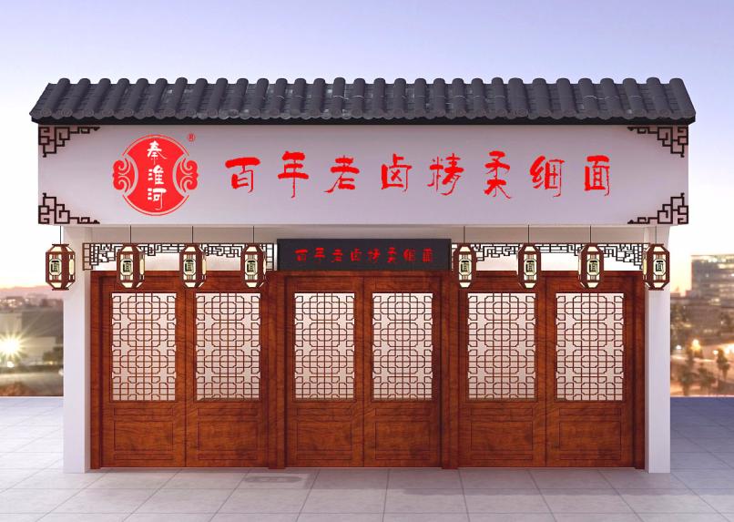 秦淮河百年老卤面门店