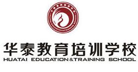 華泰教育培訓學校