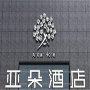 亚朵轻居酒店