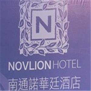 诺华廷酒店