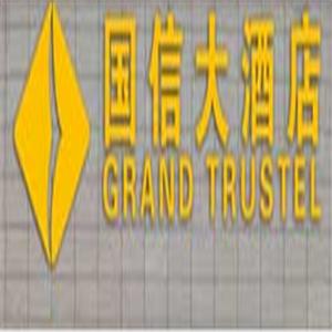 国信大酒店