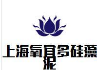 上海氧宜多硅藻泥
