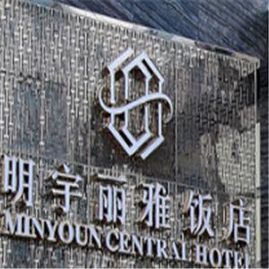 明宇丽雅酒店