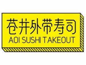 苍井外带寿司料理