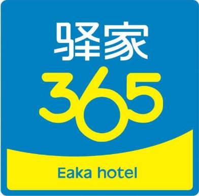 驿家365