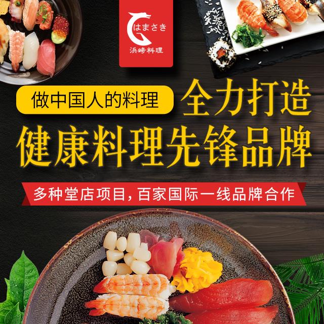 浜崎日式料理