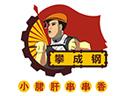 攀成钢小郡肝串串香品牌logo