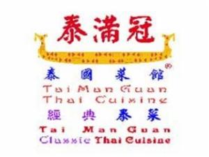 泰满冠泰国菜馆
