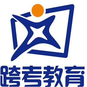 跨考教育加盟