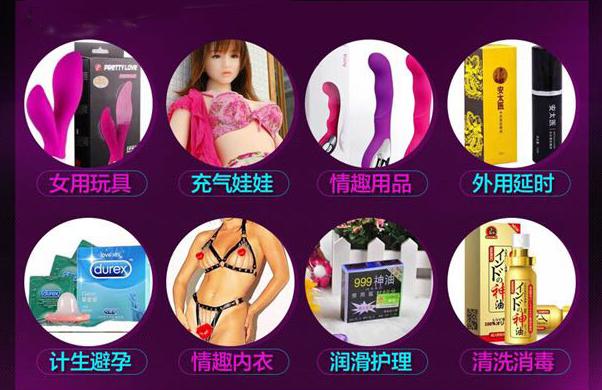 靓娇国际成人用品产品种类多