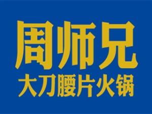 周师兄大刀腰片雷竞技二维码下载