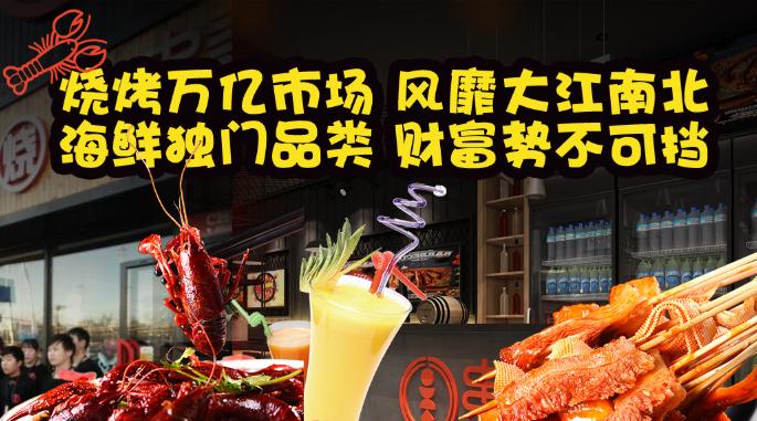 串說海鮮燒烤店加盟