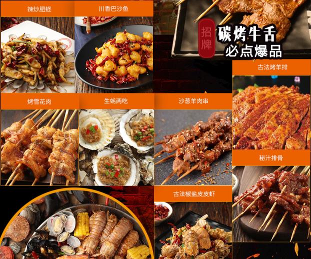 串说海鲜烧烤店产品