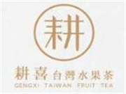 耕喜台湾水果茶