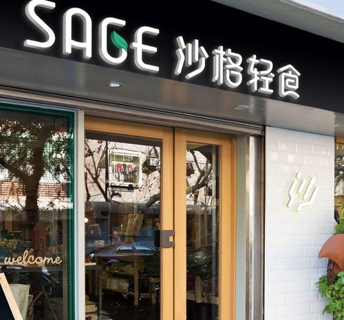 沙格轻食门店展示图三