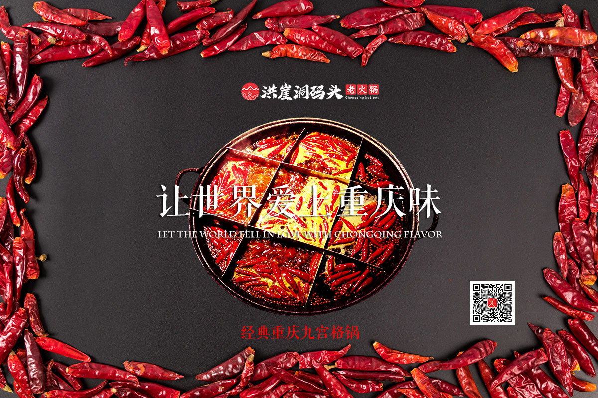 重慶洪崖洞碼頭老火重慶味經典重慶九宮格鍋