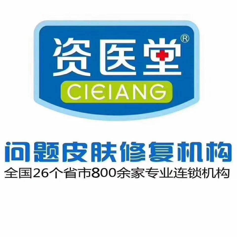 资医堂品牌logo